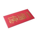 Red Packet Year Of Rooster